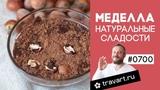 Обалденная Меделла - ПП Шоколадная паста. Шоколад без сахара. Натуральные сладости. ТРАВАРТ #0700