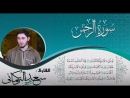 Saad Al Turkmani Сура 55 Ар Рахман Милостивый