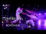 Шоу TEMNIKOVA TOUR 17/18 в Воронеже - Елена Темникова