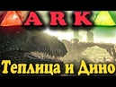 Плантация с динозаврами - ARK: Survival Evolved (строим ферму)