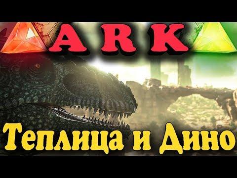 Плантация с динозаврами - ARK: Survival Evolved (строим ферму)