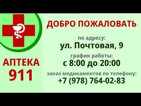 Аптека 911 в Черноморском