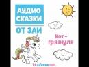 Аудиосказки от Заи Кот грязнуля