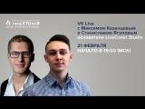 VK Live с Максимом Казанцевым и Станиславом Ягуповым, LiveCover Studio