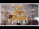 43 LECCIÓN DE TALLA (PARTE 2 DE DORADO) HIJOS DE ESTEBAN JIMENEZ .MERECE LA PENA VERLO