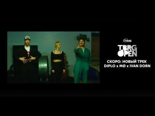 TBRG OPEN 2018: коллаборация Diplo x M x Иван Дорн  coming soon!