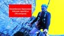 Киселёвские зарисовки 6й прыжок Скала Большие притёсы 78 метров 15 07 18