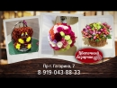 Искусство флористики - по доступным ценам!