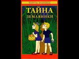 мультфильм Тайна страны земляники (1973) советский для детей