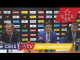 ПХК ЦСКА – ХК «Лада». Пресс-конференция