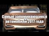 Самые запоминающиеся автомобили 2017 года
