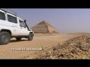 Разгадка тайны пирамиды Хеопса - Khufu Revealed 2008