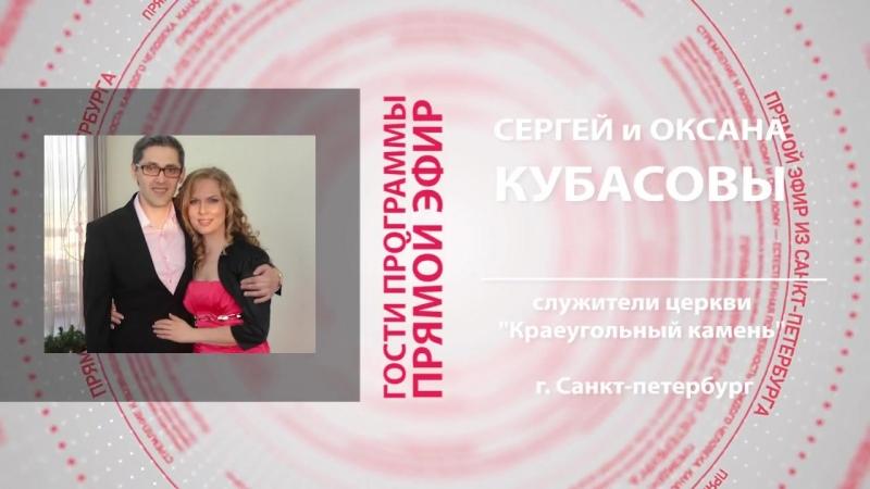 Нехорошо человеку быть одному. Смотрите прямой эфир из Санкт-Петербурга!