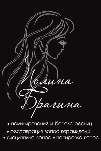 Полина Брагина