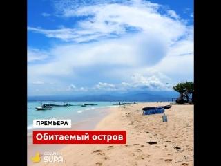 Travel+Adventure теперь на кнопке 874 в Интерактивном ТВ Ростелеком