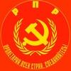 Рабочая Партия России — Оренбург