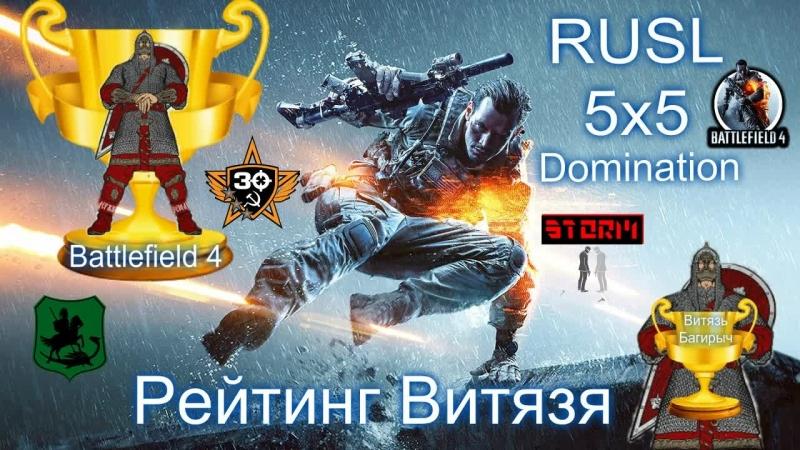 ➣ Battlefield ۞ Рейтинг Витязя ۞ [PYCb] R - [30SU] - [ST] 2