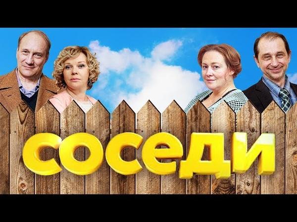 Соседи (Фильм 2018) Комедия @ Русские сериалы