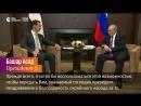 Асад поблагодарил россиян за помощь Сирии
