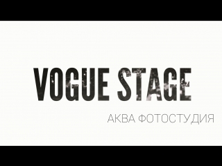 VOGUE STAGE - AquaPhotoStudio (Backstage)