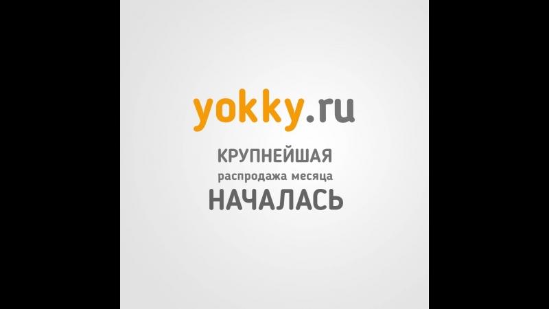 Распродажа в интернет-магазине Ёкки с 5 по 7 марта 2018г