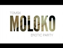MOLOKO EROTIC PARTY 30 Апреля 2018