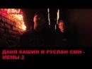 Даня Кашин и Руслан СМН - Мемы 2