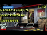 GTA Online.Соло глитч на деньги и мод костюмы.Xbox1/Ps4.(1.42).