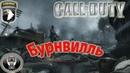 Call of Duty (Зов долга) ПРОХОЖДЕНИЕ (СЮЖЕТКА) - Бурнвилль - БЕЗ КОММЕНТАРИЕВ!