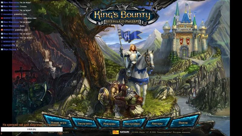 King's Bounty: The Legend - Мир войны , королевств и героев.