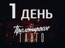 ВИА Пролетарское танго - Случайный вальс