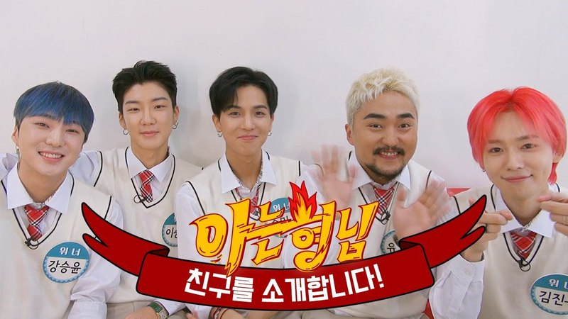 [PREVIEW] Knowing Brothers 드디어 전학 온 깨발랄↗ '위너50976;병재' (ah ha~)
