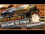 FORZA HORIZON 3 - ШКОЛЬНИК 100 УРОВНЯ