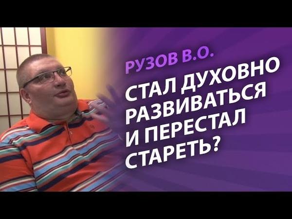 Рузов В.О. Стал духовно развиваться и перестал стареть?