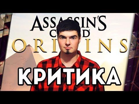 ASSASSINS CREED ORIGINS - БЕСЕДУЕМ ПРО АССАССИНА