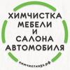 Химчистка мебели и авто Брянск   химчистка32.рф