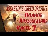 Прохождение Assassins Creed Origins — Часть 3 Истоки