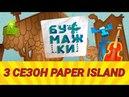 Экономическая игра Бумажки остров 3 сезон Доход в сети Интернет
