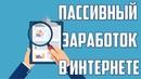 ПАССИВНЫЙ ЗАРАБОТОК В ИНТЕРНЕТЕ. DDFUTURES