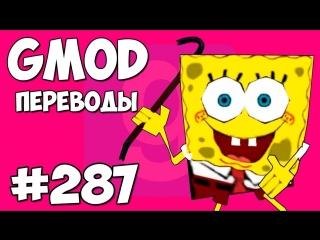 Михакер Garrys Mod Смешные моменты (перевод) #287 - ГУБКА БОБ И ТРОПА СМЕРТИ (Гаррис Мод)