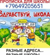 Временная регистрация для школы краснодара форма архивной справки о регистрации гражданина