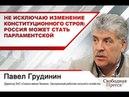 Павел Грудинин Не исключаю изменение конституционного строя Россия может стать парламентской