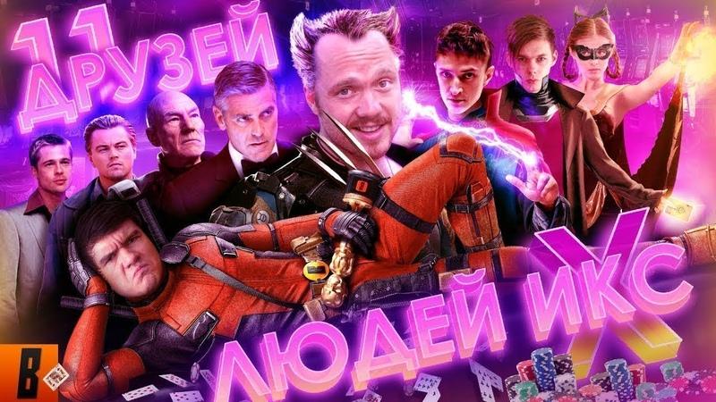 [BadComedian] За гранью реальности [Перезалив] VGTimes.Ru