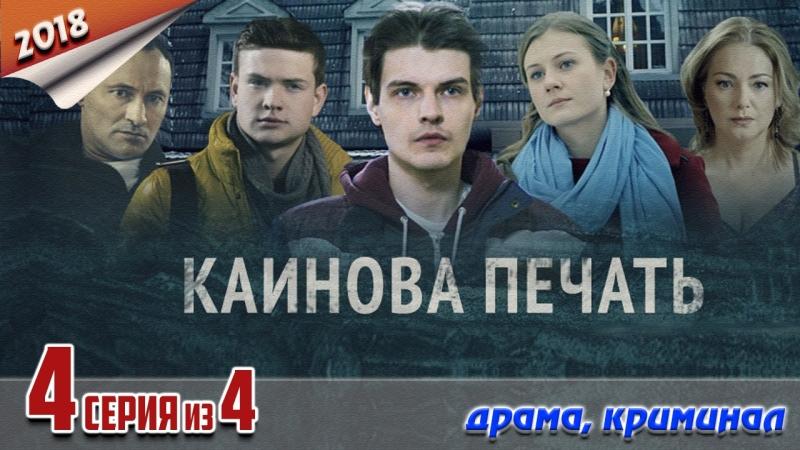 Каинова печать 2018 драма криминал 4 серия из 4