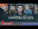 Каинова печать / 2018 драма, криминал. 4 серия из 4