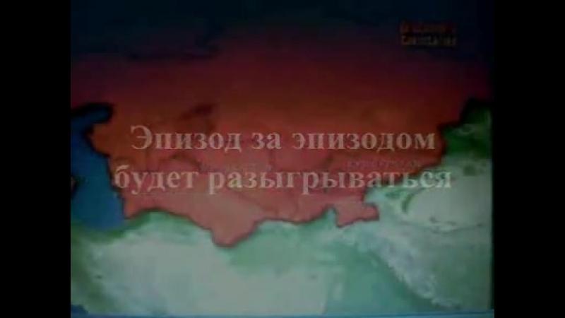 Новый фильм - План Аллена Даллеса.(дополнение-самый сильный фильм)2012- 3 часовой.культура 21 века.о разврате