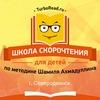 Школа скорочтения в Северодвинске