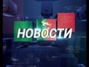 Вечерний информационный выпуск (21.06.2018г.)
