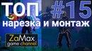 Fortnite монтаж и нарезка by ZaMax 15 / моя ужасная история в Fortnite