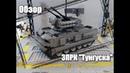 LEGO ЗПРК Тунгуска